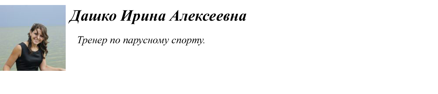 Дашко Ирина Алексеевна