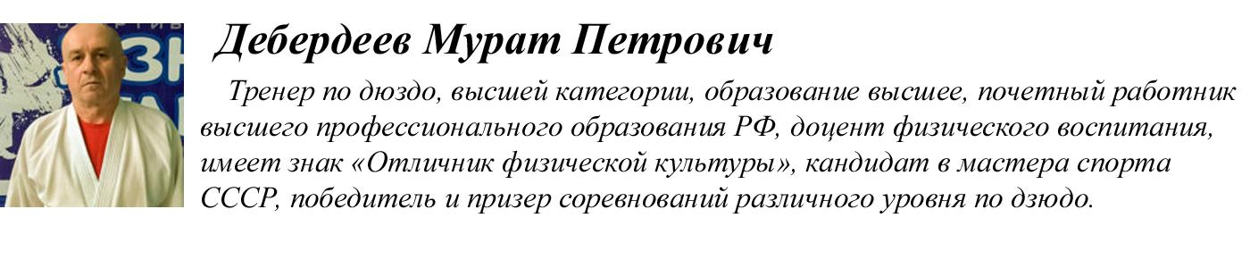 Дебердеев Мурат Петрович