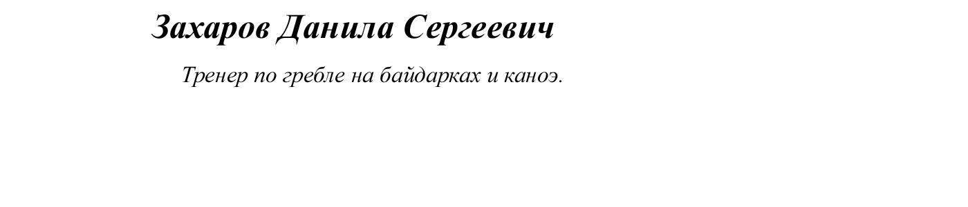 Захаров Данила Сергеевич