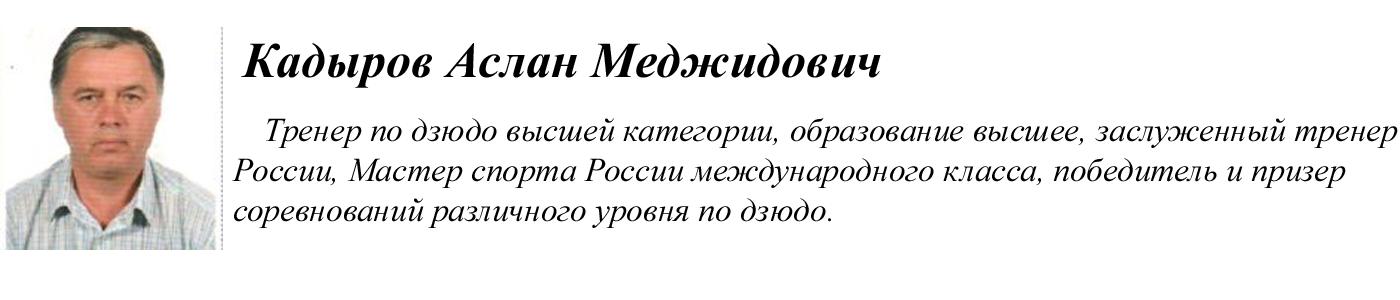 Кадыров Аслан Меджидович