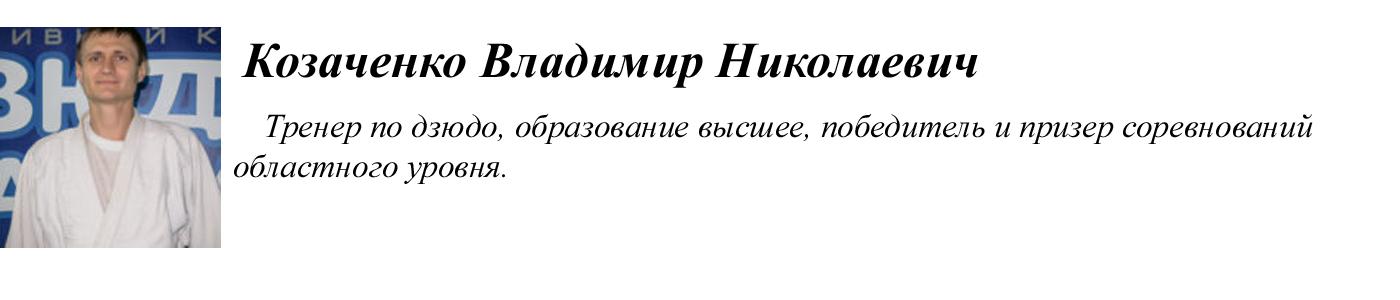 Козаченко Владимир Николаевич