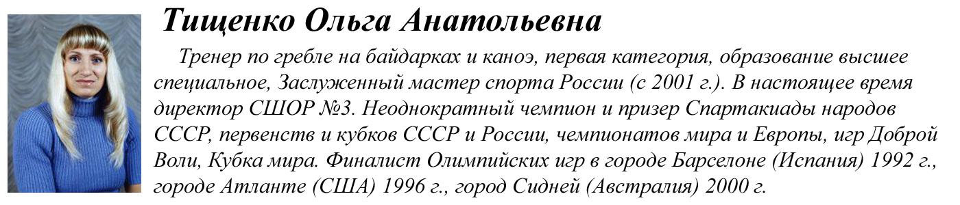 Тищенко Ольга Анатольевна