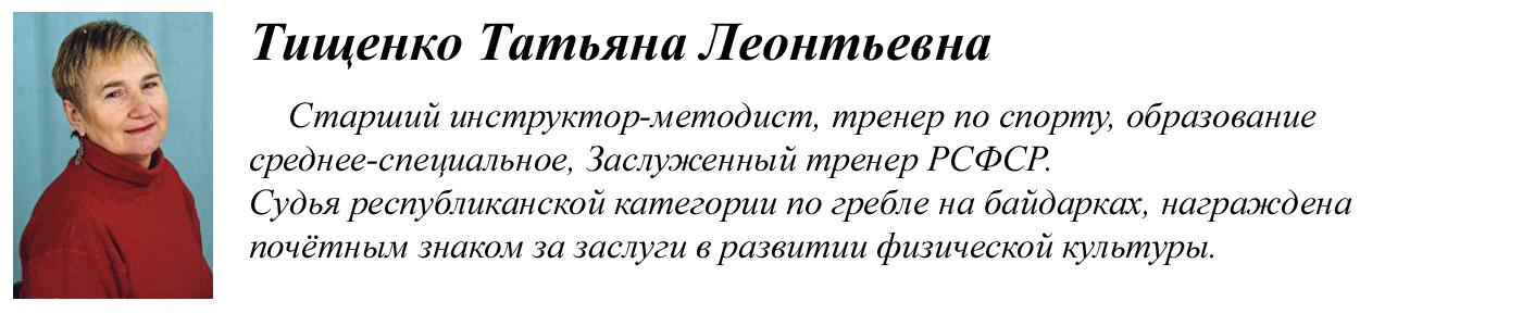 Тищенко Татьяна Леонтьевна