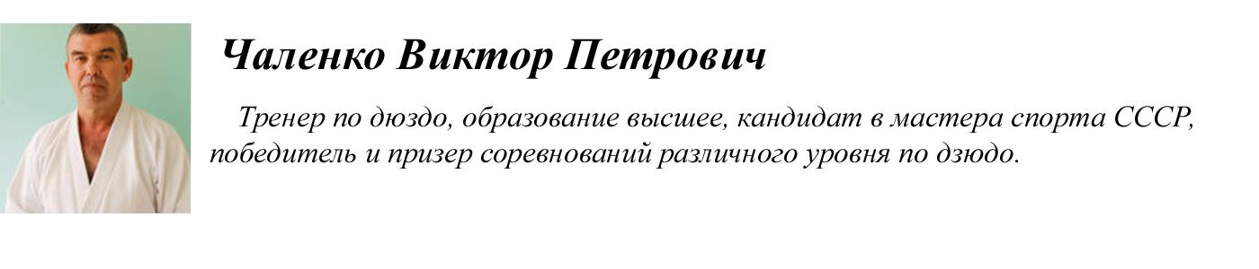 Чаленко Виктор Петрович