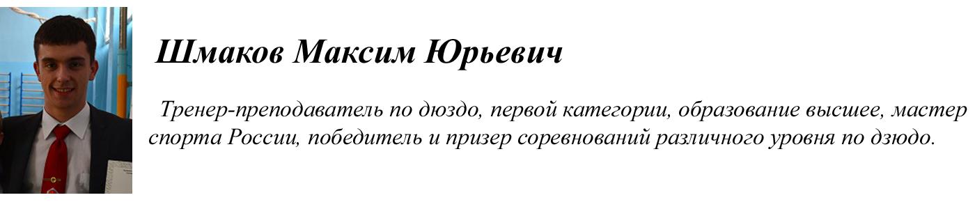 Шмаков Максим Юрьевич