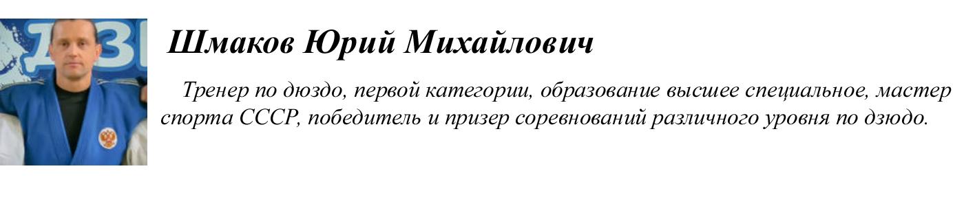 Шмаков Юрий Михайлович