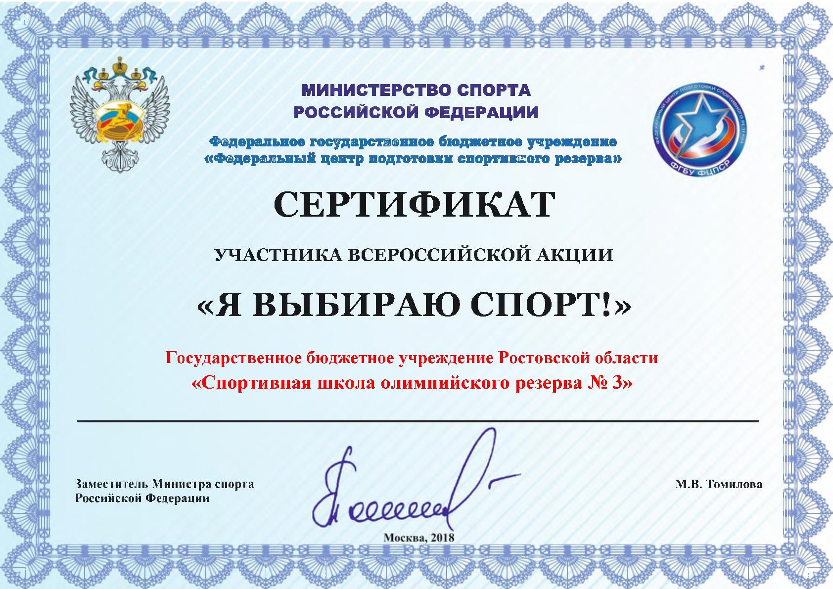 Ростовская область-001