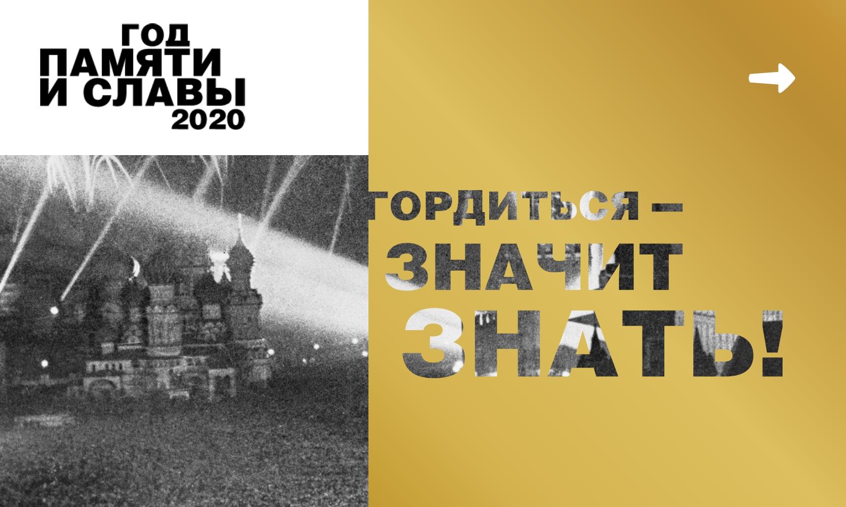 Год Памяти 2_page-0001