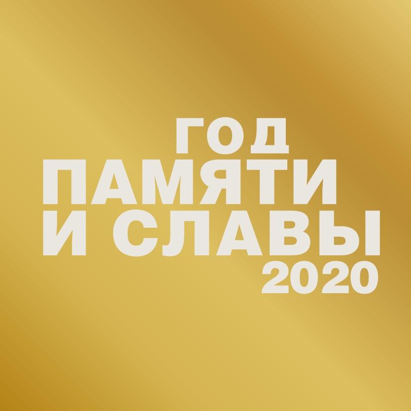 Год Памяти_page-0001
