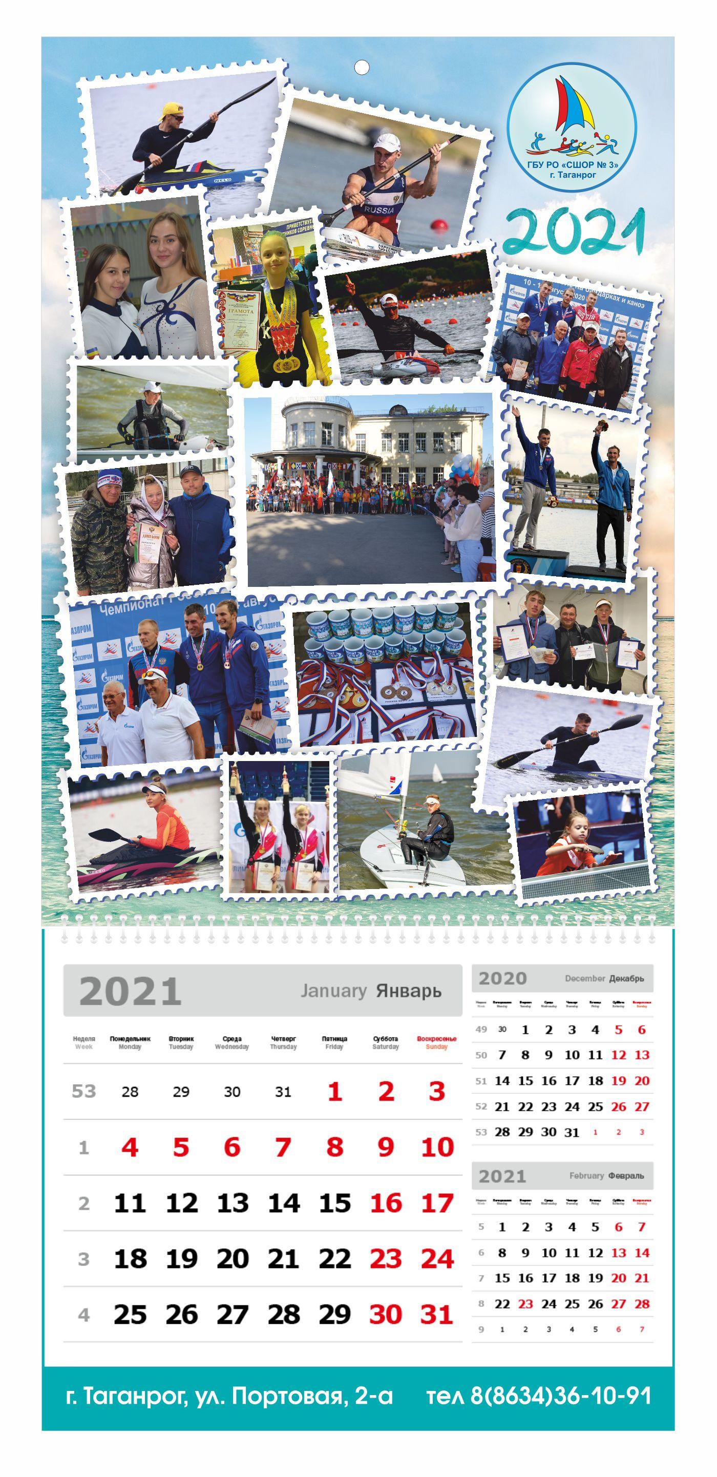 Календарь Яхтклуб 2021_4 (1)